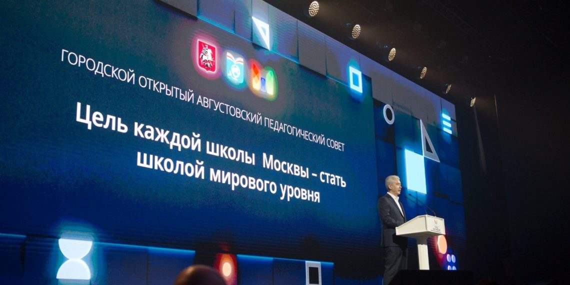 Moscow Global Forum City for Education 2019